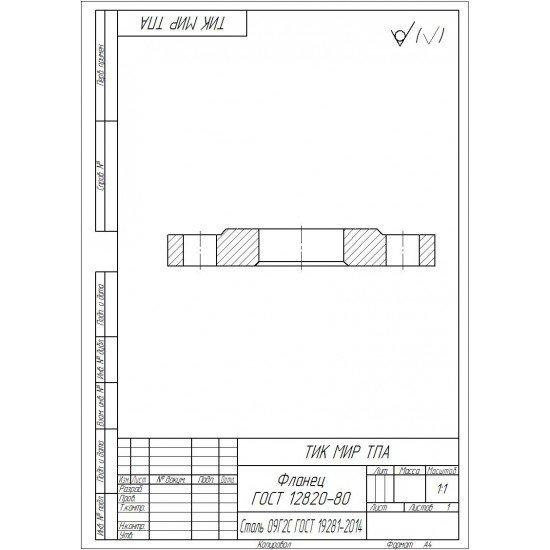 Фланец стальной плоский приварной 1 исполнение Ду1200 Ру10 сталь 09Г2С ГОСТ 12820-80