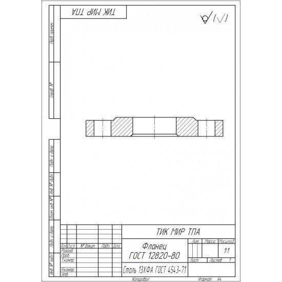 Фланец стальной плоский приварной 1 исполнение Ду800 Ру10 сталь 13ХФА ГОСТ 12820-80