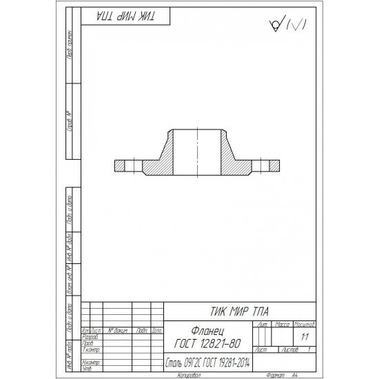 Фланец воротниковый приварной встык 1 исполнение Ду800 Ру10 сталь 09Г2С ГОСТ 12821-80