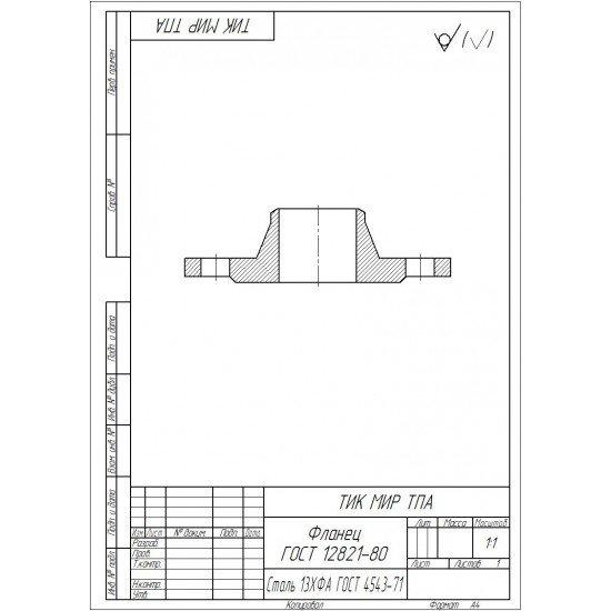 Фланец воротниковый приварной встык 1 исполнение Ду125 Ру10 сталь 13ХФА ГОСТ 12821-80