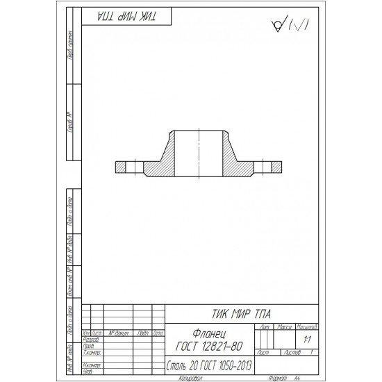Фланец воротниковый приварной встык 1 исполнение Ду1200 Ру16 сталь 20 ГОСТ 12821-80